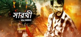 Sarathi The Hero (2018) Bangali Dubbed Movie 720p HDRip 1.3GB & 350MB MKV