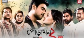 Poramon 2 (2018) Bangla Full Movie 720p UNCUT Bluray 700MB x264 AAC *100% Orginal*