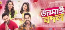 Jamai Badal (2019) Bengali Full Movie 720p HDRip 1GB x264 *100% Orginal*