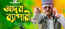 Adom Bepari 2019 Bangla Comedy Natok Ft. Akhomo Hasan HD