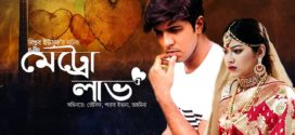 Metro Love (2019) Bangla Natok Ft. Tawsif Mahbub & Tahmina Authoi HD