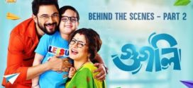 Googly (2019) Bengali Full Movie 720p HDRip 700MB x264 AAC *Exclusive*