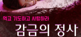 18+ Confession of Justice (2019) Korean Hot Movie 720p HDRip 700MB Download