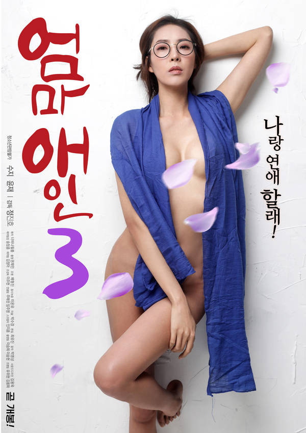 18+Mother's Lover 3 2021 Korean Hot Movie 720p HDRip 700MB x264 AAC Download