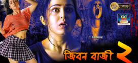 Jibon Bazi 2 2019 Bangla Dubbed Movie HDRip 700MB Download