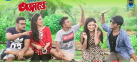 Ojante 2019 Bangla Natok Ft. Tawsif Mahbub & Nadia HDRip