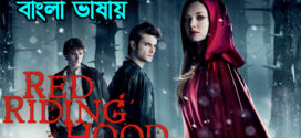 Red Riding Hood 2019 Bangla Dubbed Movie 720p HDRip 1.2GB & 300MB Download