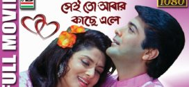 Sei To Abar Kache Ele 2019 Bengali Full Movie 720p UNCUT HDRip 700MB x264