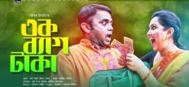 Ek Bag Taka (2019) Bangla Comedy Natok Ft. Akhomo Hasan & Nadia HDRip