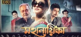 Mahanayika 2019 Bengali Full Movie 720p UNCUT HDRip 700MB x264