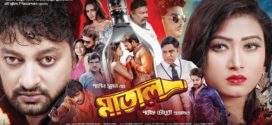 Matal (2019) Bangla Full Movie 720p ORG UNCUT BluRay 700MB x264 *Exclusive*