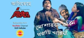 The Director 2019 Bangla Full Movie 720p HDRip 700MB x264 Download