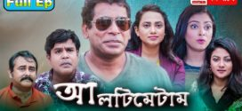 Ultimatum 2019 Bangla Full EP Natok Ft. Mosharraf Karim & Nabila HDRip