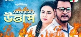 Valobasar Uttap (2019) Bangla Full Movie 720p UNCUT HDRip 700MB Download