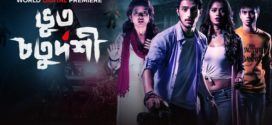 Bhoot Chaturdashi 2019 Bengali Full Movie 720p ORG HDRip 700MB x264 Download