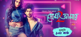 Prem Amar 2 (2019) Bengali Full Movie 720p UNCUT ORG HDRip 700MB *Exclusive* Download