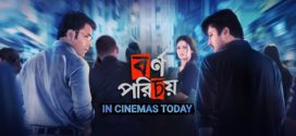 Bornoporichoy 2019 Bengali Movie 720p ORG HDRip 700MB x264 AAC *Exclusive*