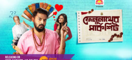 Felunather Marksheet 2019 Bengali Full Movie 720p ORG HDRip 700MB x264