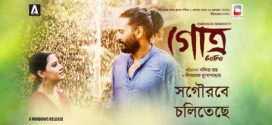 Gotro 2019 Bengali Full Movie 720p HDRip 700MB x264 Download