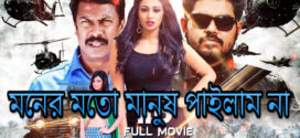 Moner Moto Manus Pailam Na 2019 Bangla Dubbed Full Movie 720p HDRip 700MB x264