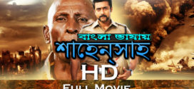 Shahenshah 2019 Bangla Dubbed Full Movie 720p UNCUT HDRip 700MB x264