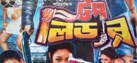 Top Lidar 2019 Bangla Full Hot Movie 720p HDRip 700MB x264