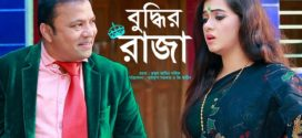 Buddhir Raja Bangla Comedy Natok 2019 Ft. Siddik & Anni Khan HDRip