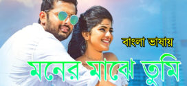 Moner Majhe Tumi 2019 Bangla Dubbed Full Movie 720p HDRip 700MB x264