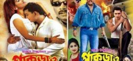 Pakrao 2019 Bangla Full Hot Movie 720p HDRip 700MB x264