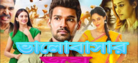 Premer Joy 2019 Bangla Dubbed Full Movie 720p HDRip 700MB MKV