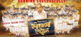 Hari Ghosher Gowal 2019 Bengali Full Movie 480p HDRip 350MB MKV