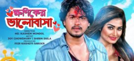 Khoniker Bhalobasha 2019 Bangla Full Movie 720p UNCUT Bluray x264 1GB & 400MB Download