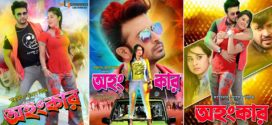 Ohongkar 2020 Bangla Full Movie 720p BluRay 700MB x264 MKV