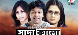 Sada Kalo (2019) Bangla Full Movie 720p UNCUT HDRip 700MB MKV
