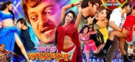 Ojante Valobasha 2020 Bangla Movie 720p HDRip 700MB x264 MKV