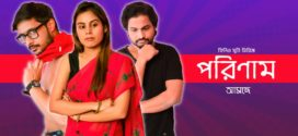 18+ Porinam (2020) S01E01 Bengali Feneomovies Hot Web Series 720p HDRip 200MB x264 AAC