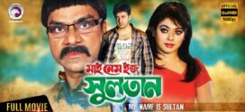My Name Is Sultan 2020 Bangla Full Movie 720p HDRip 1GB x264 AAC