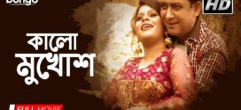 Kalo Mukhosh 2021 Bengali Full Movie 720p HDRip 700MB x264 AAC