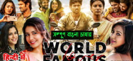 World Famous Lover 2021 Bengali Dubbed Movie 720p HDRip 700MB Download